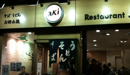 mon premier vrai restau japonais chez aki pour d guster l okonomiyaki a bouge dans l assiette. Black Bedroom Furniture Sets. Home Design Ideas